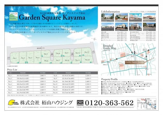 GS_kayama14-1