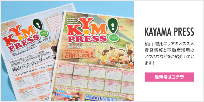 KAYAMA PRESS